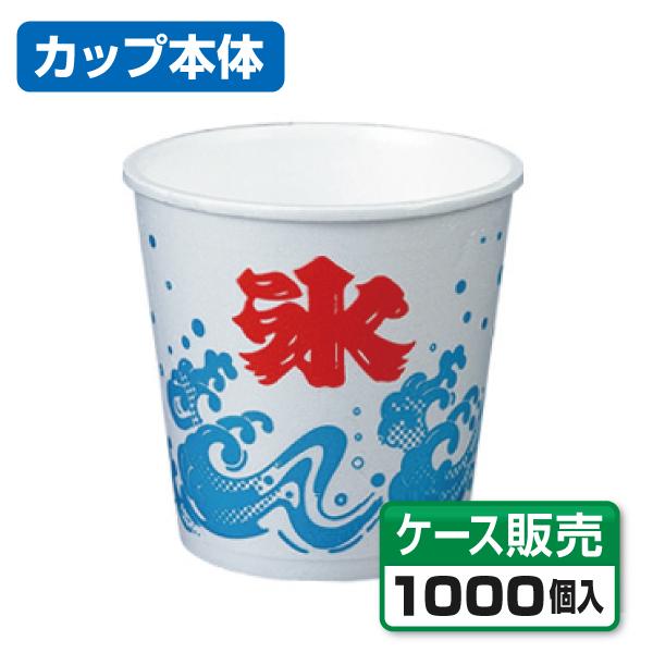 【かき氷カップ】 発泡カップA-350 波氷M (1ケース1000個)