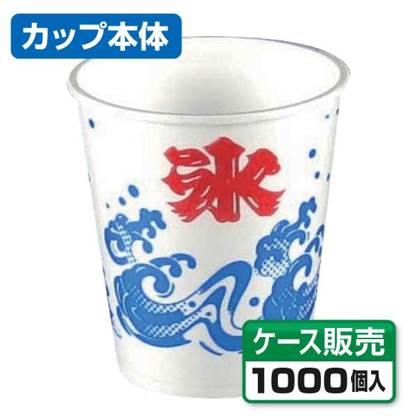 【かき氷カップ】 発泡カップA-450 波氷L (1ケース1000個)