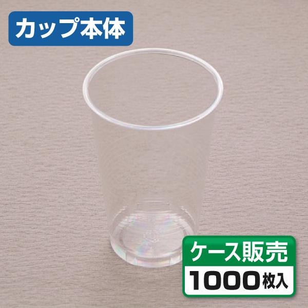 【紙コップ・プラカップ】 プラストカップ CP84-400G 透明 400ml (1ケース1000個)