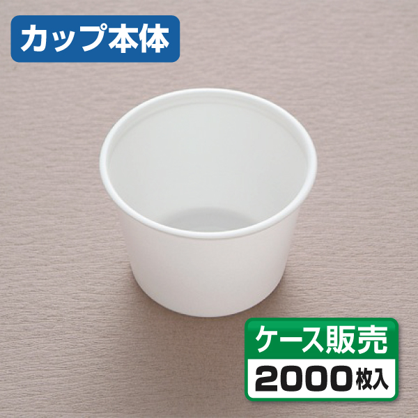 【紙コップ・プラカップ】 中央化学 CFカップ95-270 白 270ml (1ケース2000個)