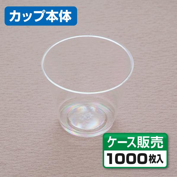 【紙コップ・プラカップ】 デザートカップ プロマックス CI-275 280ml (1ケース1000個)