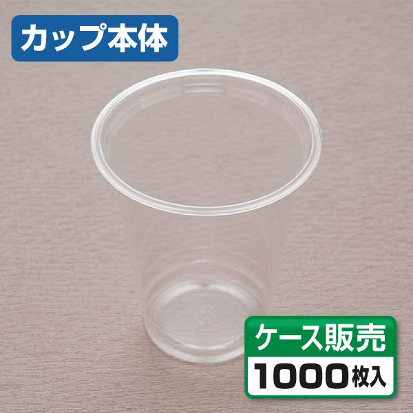 【紙コップ・プラカップ】 プラストカップ CP92-370フクロイリムジ 370ml (1ケース1000個)
