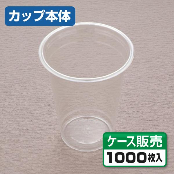 【紙コップ・プラカップ】 プラストカップ CP92-420フクロイリムジ 420ml (1ケース1000個)