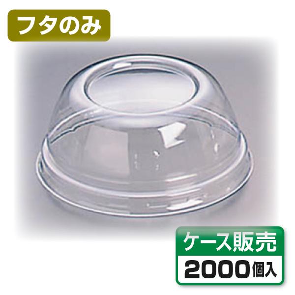【カップ用フタ】 DI-205用フタ L-77Sドームフタ穴なし (1ケース2000個)