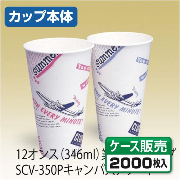 【紙コップ・プラカップ】 紙コップ SCV-350P キャンパスアソート 346ml (1ケース2100個)