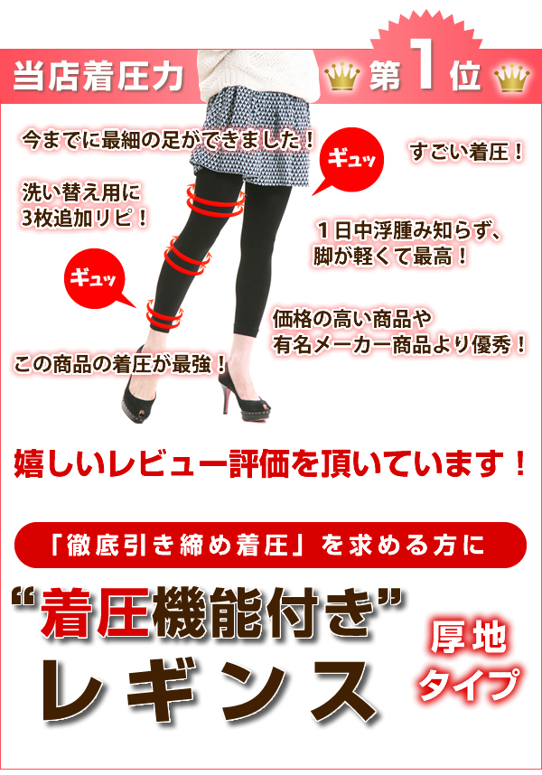 Pressure wear with leggings ( ringtone pressure leggings )-one size fits all «»
