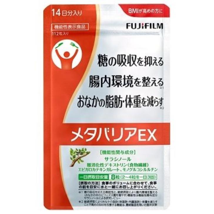 おなかの脂肪・体重を減らす。 腸内環境を整え糖の吸収を抑えるサプリ  サラシア 腸内環境 糖質 腸活 脂肪 体重  メタバリアEX 112粒 14日分入り 富士フィルム FUJIFILM フジフイルム