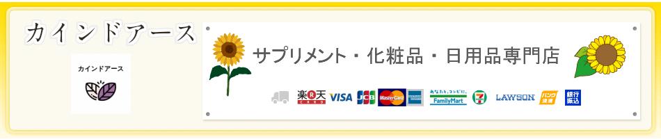 カインドアース:サプリメント・化粧品・日用品の専門店