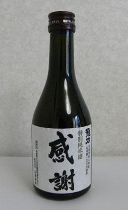 【パーティ】【祝賀会】に清酒【感謝】特別純米 300ml【ケース売り】(1ケース30本)