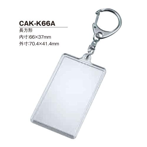 ハメパチ 自分で作るオリジナル写真入りキーホルダー レギュラー ☆最安値に挑戦 ナスカンキーホルダー CAK-K66A 長方形66x37mm お得 1個入り