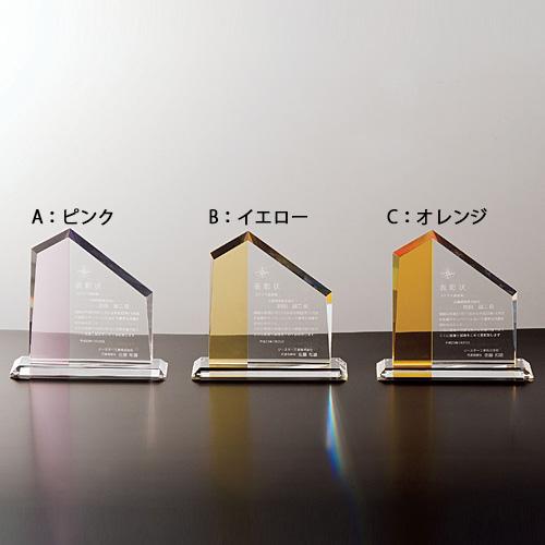 テスティモニアル プラークス ガラス製トロフィー 高さ150mm
