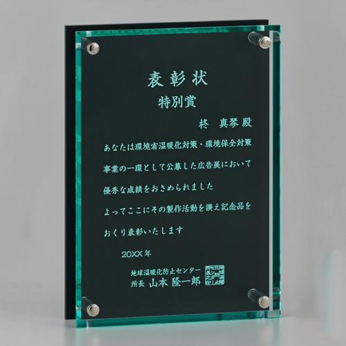 アクリル製楯 A20-01 ★高さ210mm