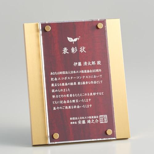 アクリル板付木製楯 A21-01B ★高さ220mm