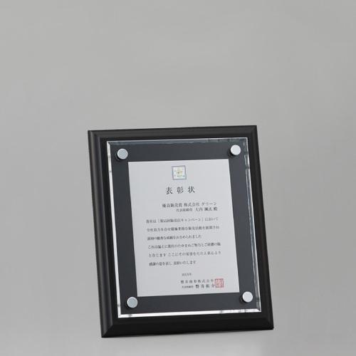 アルミ表彰板付木製楯 A22-02C ★高さ200mm