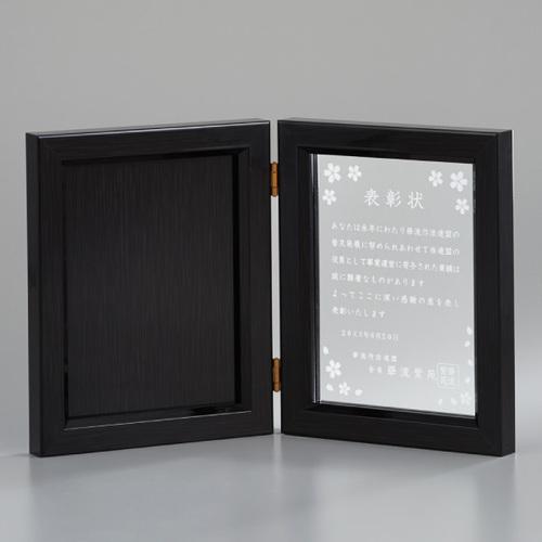 ブック型楯(片面ガラス製) A24-05 ★高さ250mm