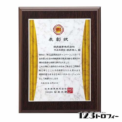 アルミ表彰板付木製楯 A27-05A ★高さ300mm