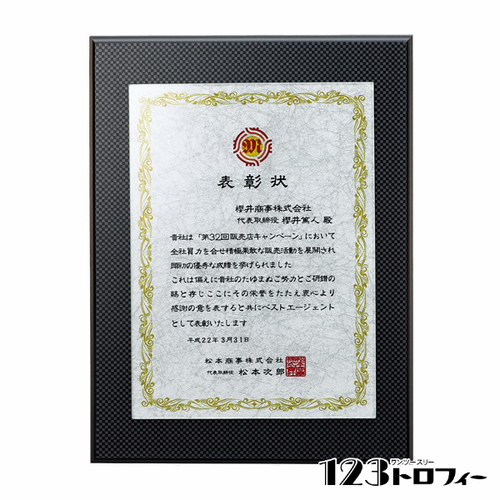 ガラス表彰板付木製楯 A33-05C ★高さ240mm