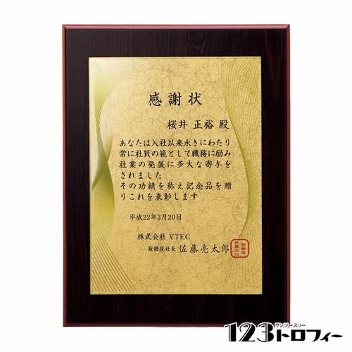 ガラス表彰板付木製楯 A33-06A ★高さ300mm