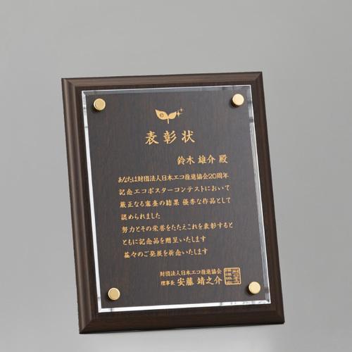 アクリル板付木製楯 A34-01B ★高さ220mm