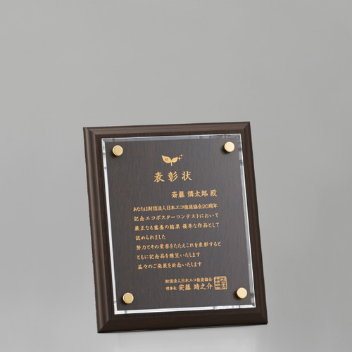アクリル板付木製楯 A34-01C ★高さ200mm