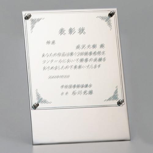 アクリル板付金属製楯 A98-03A ★高さ210mm