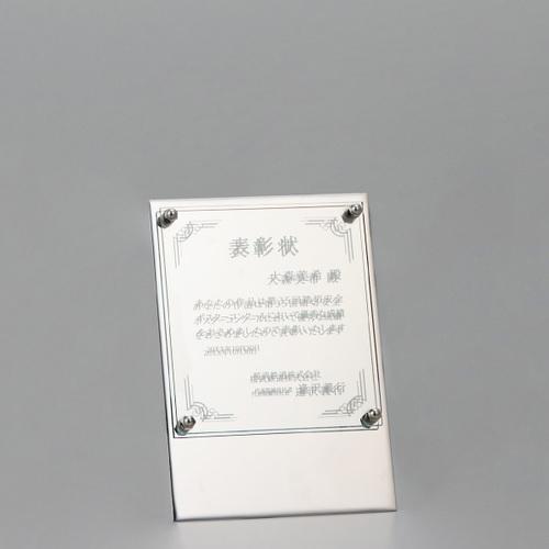 アクリル板付金属製楯 A98-03C ★高さ170mm