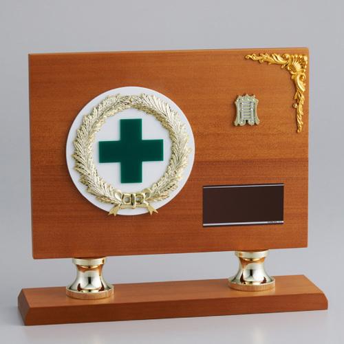 表彰楯(表彰盾) 緑十字 AT-2412A ★高さ305mm 《#B8》