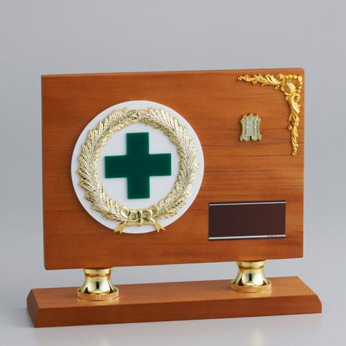表彰楯(表彰盾) 緑十字 AT-2412B ★高さ275mm 《#B12》