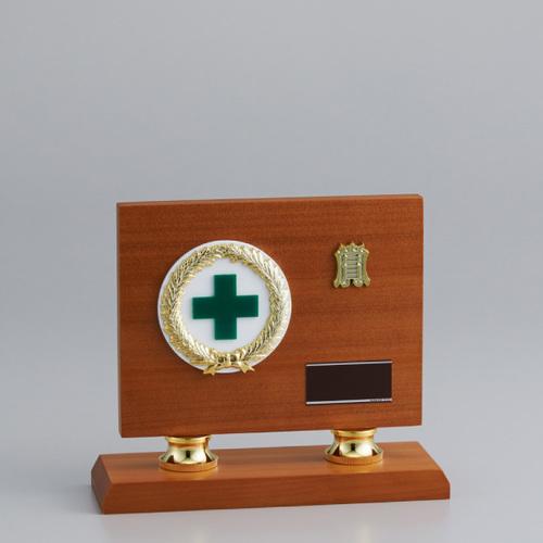 表彰楯(表彰盾) 緑十字 AT-2412E ★高さ210mm 《#B23》