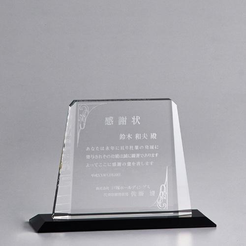 【版代別途必要】光学ガラス製オーナメント B47-01B ★高さ162mm