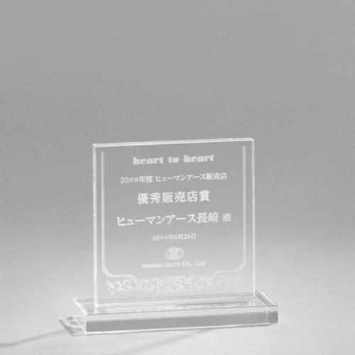 【版代別途必要】光学ガラス製楯 B57-02D ★高さ110mm