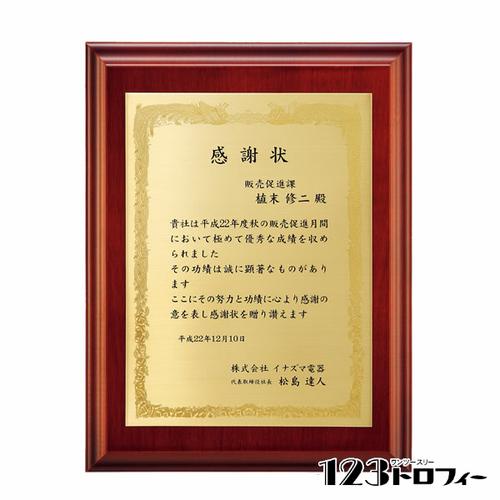 【版代別途必要】木製楯(裏足埋め込み式) B60-02B ★高さ270mm