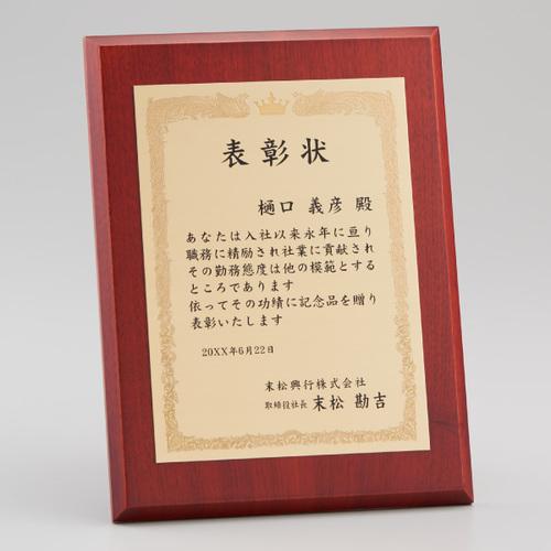【版代別途必要】木製楯 B60-03B ★高さ270mm