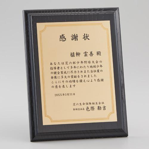 【版代別途必要】木製楯 B60-05B ★高さ270mm