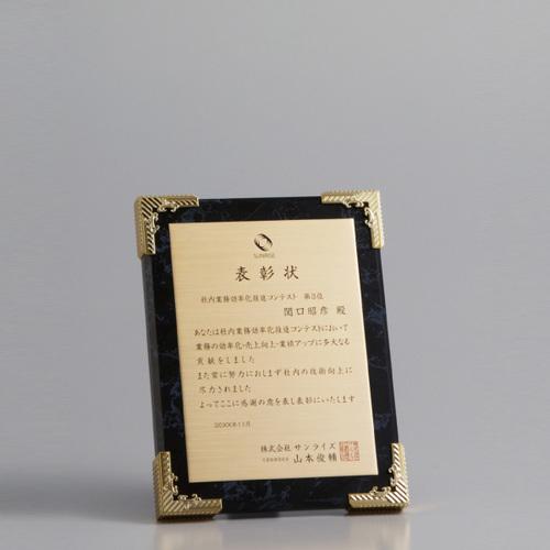 【版代別途必要】木製楯 B60-07C ★高さ235mm