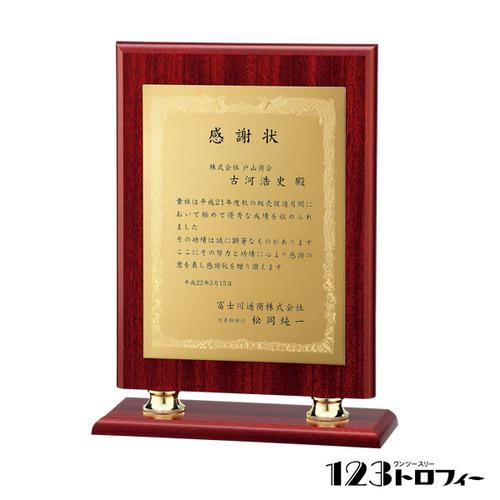 【版代別途必要】木製楯 B63-02A ★高さ325mm