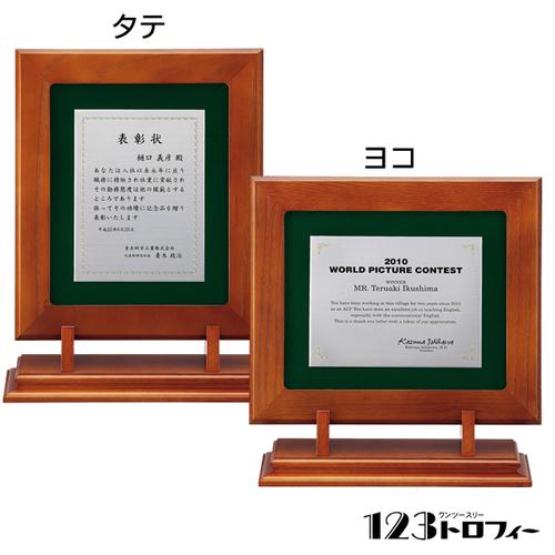 【版代別途必要】木製楯 B63-03D ★高さ285mm
