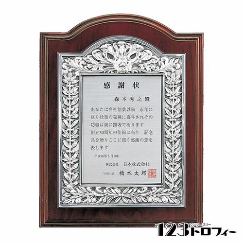 【版代別途必要】電鋳フレーム付木製楯 B64-01 ★高さ360mm