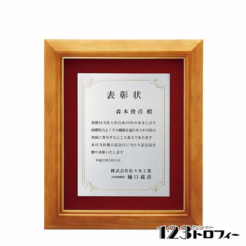 【版代別途必要】木製額 B64-02A ★高さ368mm