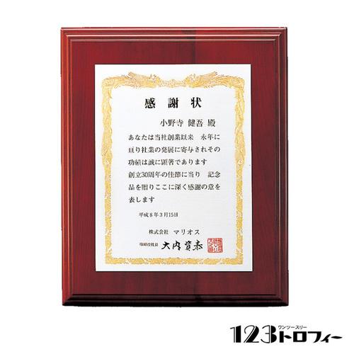 【版代別途必要】木製楯 B64-04A ★高さ340mm
