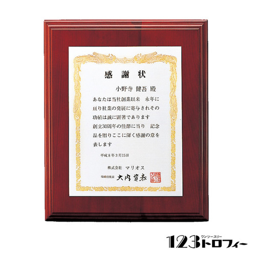 【版代別途必要】木製楯 B64-04C ★高さ240mm