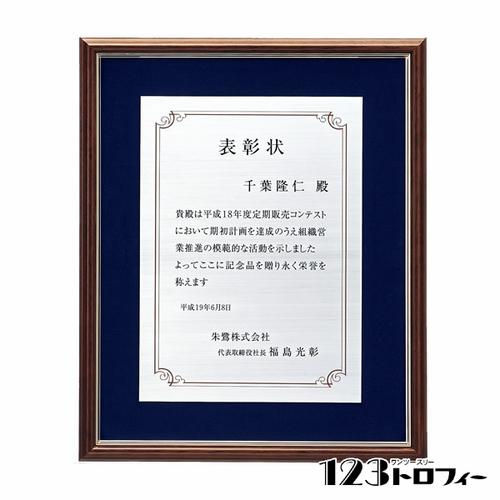 【版代別途必要】木製額 B65-02B ★高さ277mm