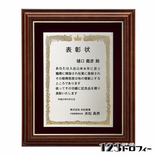 【版代別途必要】木製額 B65-03A ★高さ350mm