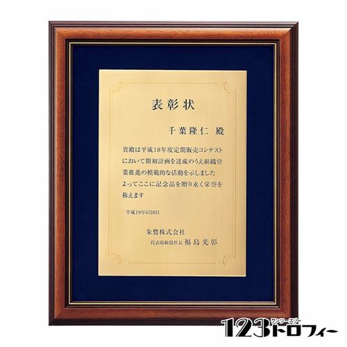 【版代別途必要】木製額 B65-04B ★高さ300mm