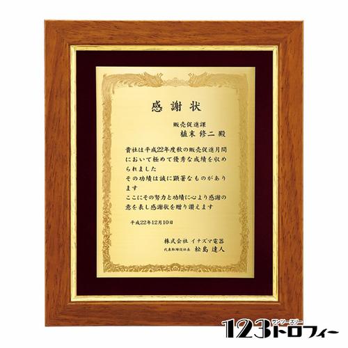 【版代別途必要】木製額 B65-05A ★高さ352mm