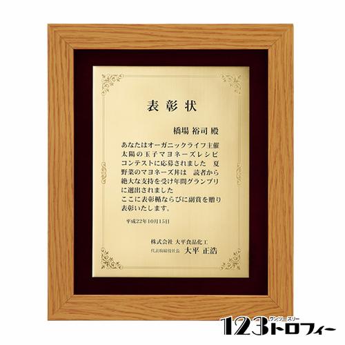 【版代別途必要】木製額 B65-06B ★高さ295mm