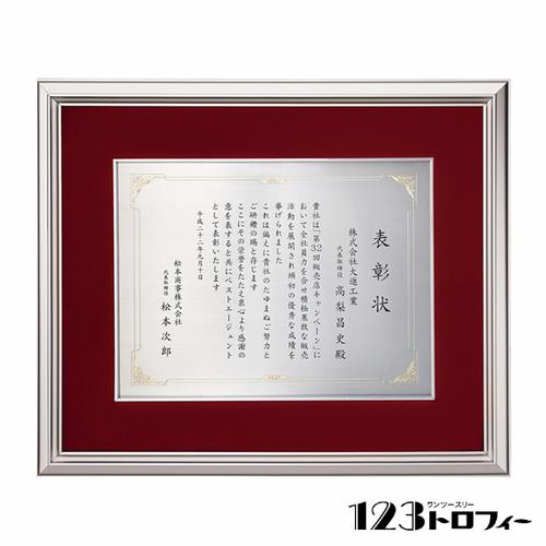 【版代別途必要】アルミ製額 B66-05B ★高さ285mm