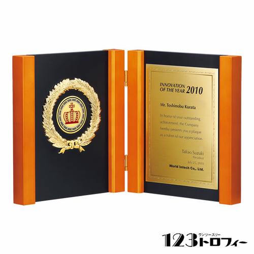 【版代別途必要】木製ブック型楯 B67-05A ★高さ230mm