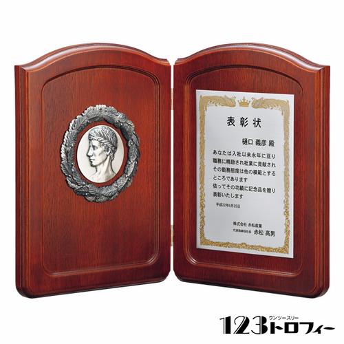 【版代別途必要】木製ブック型楯 B68-05A ★高さ320mm