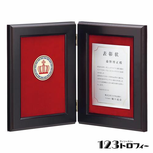 【版代別途必要】木製ブック型楯 B68-06B ★高さ250mm